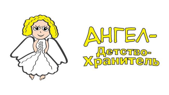 «Ангел-ДетствоХранитель» — новые друзья нашего Музея!l