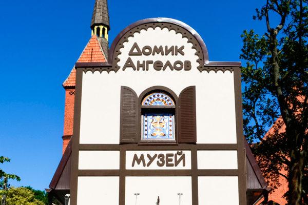 В Зеленоградске отметят Всемирный день музейного селфи
