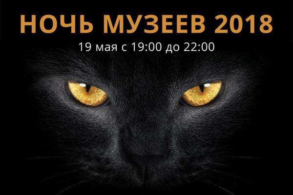 """Ночь музеев 2018 в """"Домике ангелов"""""""