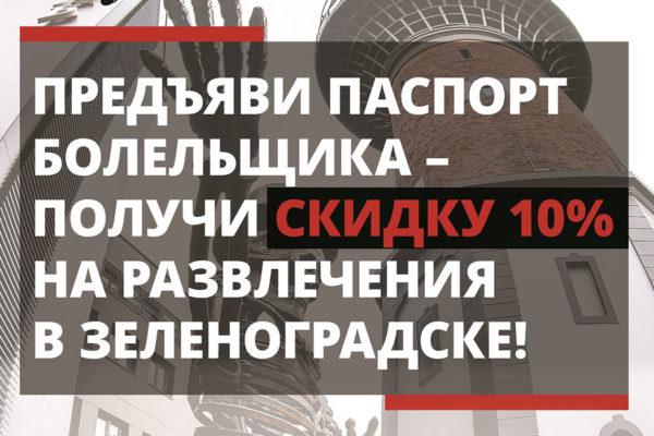 """Акция «Паспорт футбольного болельщика = скидка 10% на развлечения в Зеленоградске!"""""""