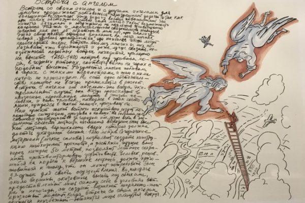 Илья и Эмилия Кабаковы и их концептуальные ангелы