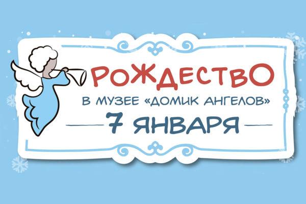 Светлый праздник Рождества!))
