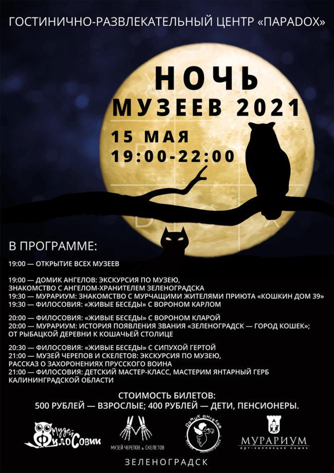 Ночь музеев 2021!