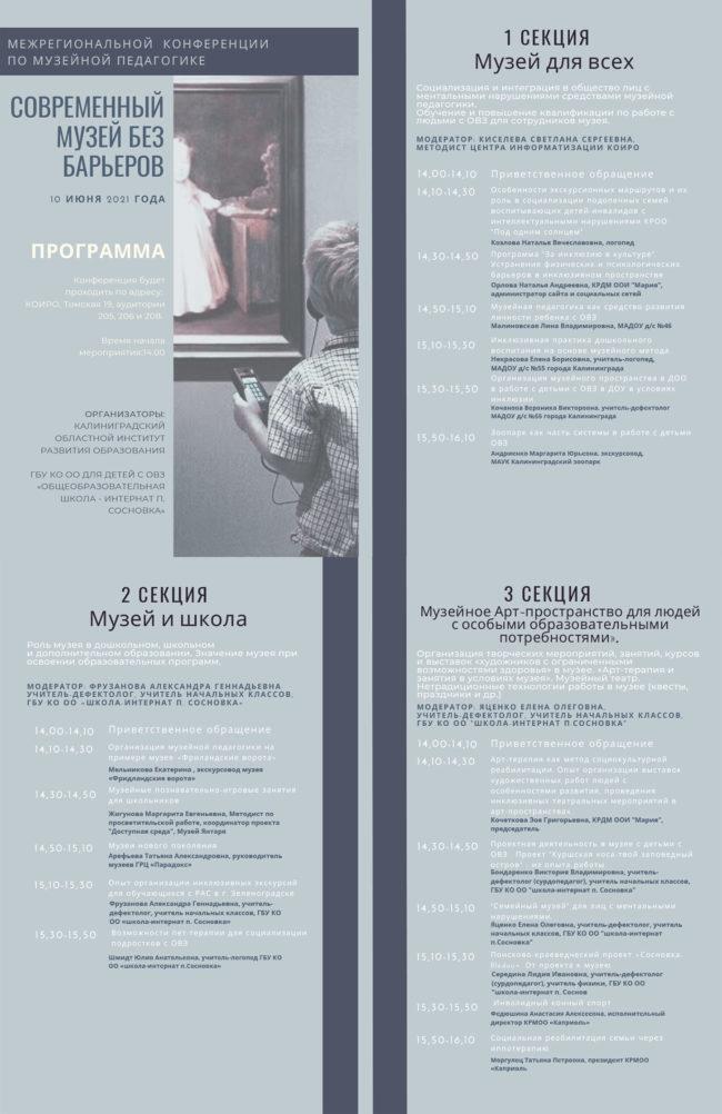 Музеи нового поколения в Калининградской области