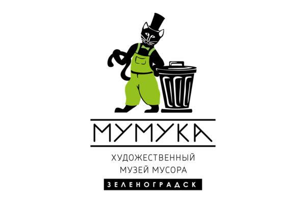 Открытие филиала Художественного МУзея МУсора под Зеленоградском